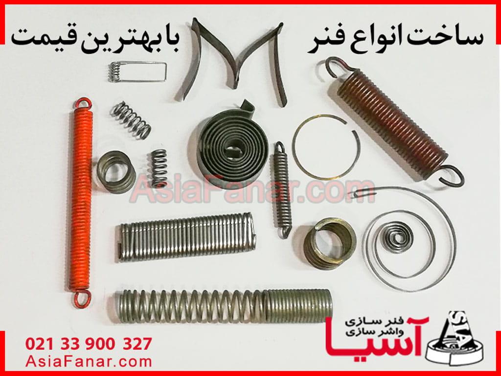 ساخت تولید فنر سازی آسیا تهران