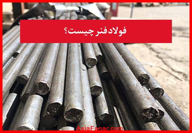 فولاد فنر چیست انواع فولاد فنر CK