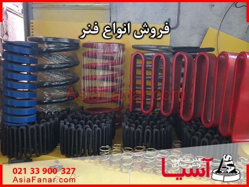 فروش انواع فنر صنعتی سفارشی