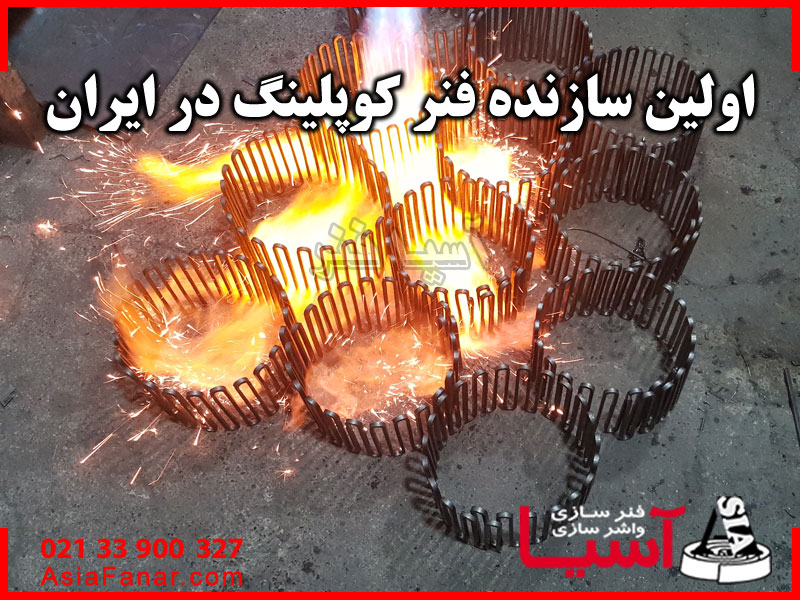 اولین سازنده فنر کوپلینگ در ایران