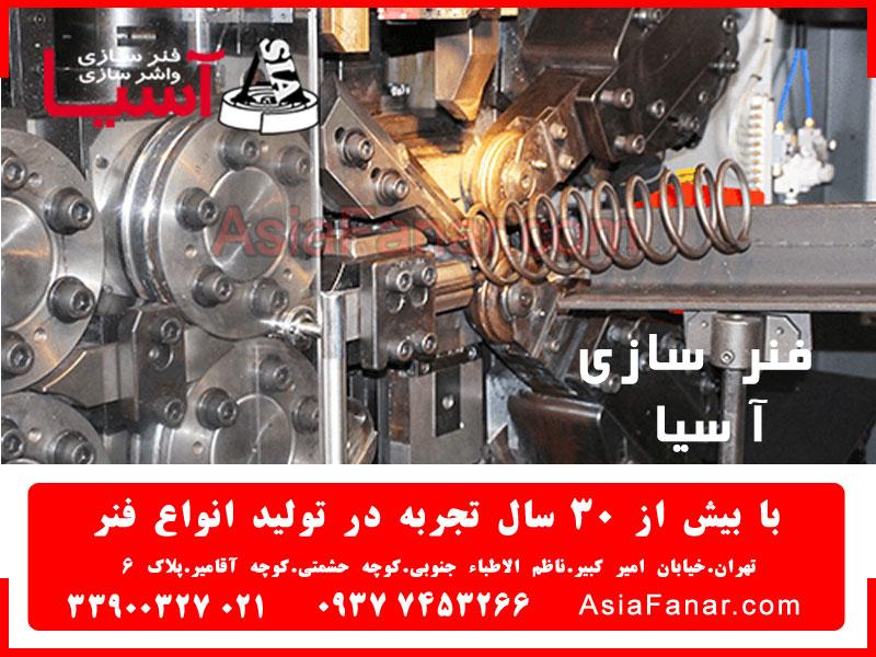 تولید کننده فنر در ایران