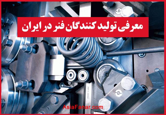معرفی تولید کنندگان فنر در ایران