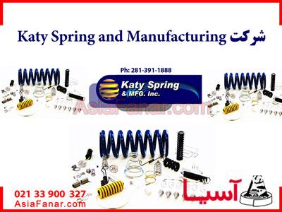 بزرگ ترین تولید کنندگان فنر در جهان Katy Spring an